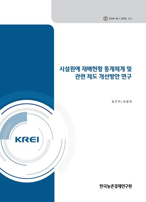 시설원예 재배현황 통계체계 및 관련 제도 개선방안 연구