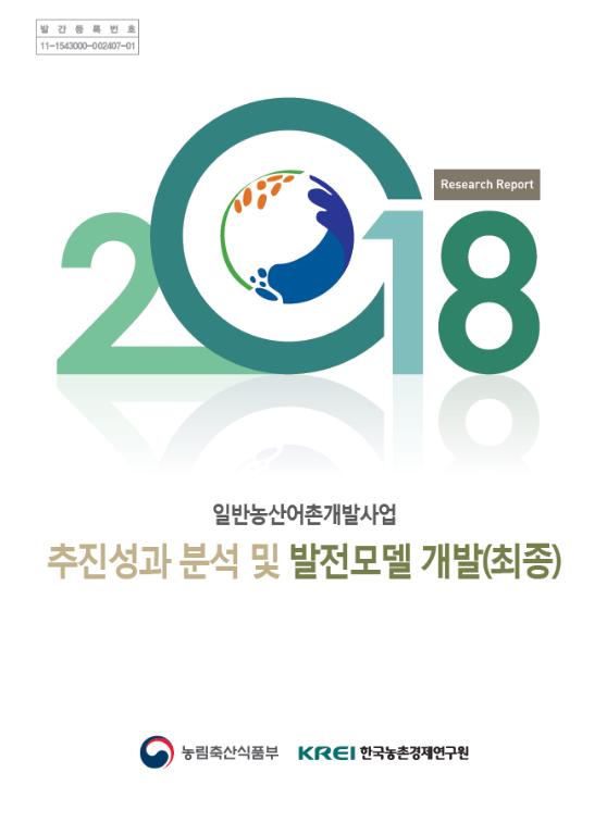 일반농산어촌개발사업 추진성과 분석 및 발전모델 개발 (최종)