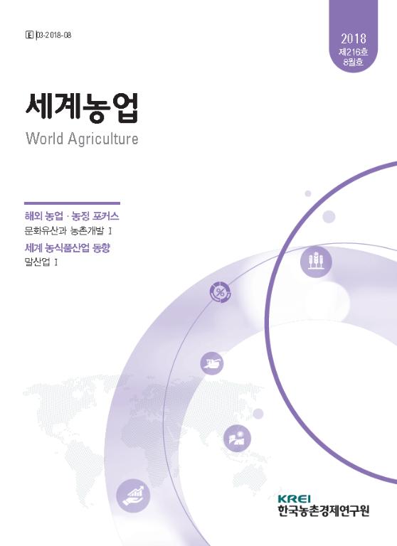 세계농업 제216호 (2018년 8월)