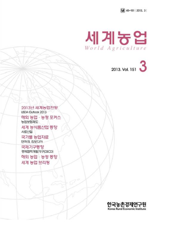 세계농업 제151호 (2013년 3월)