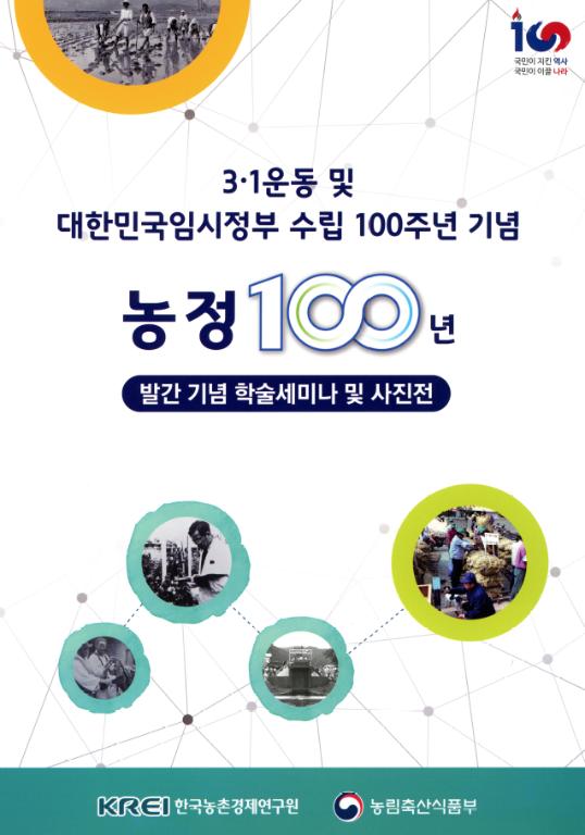 3·1운동 및 대한민국임시정부 수립 100주년 기념 농정 100년 : 발간 기념 학술세미나 및 사진전
