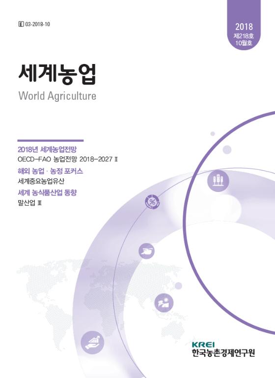 OECD-FAO 농업전망 2018-2027: 바이오연료부문