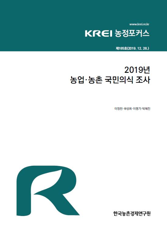 2019년 농업·농촌 국민의식 조사