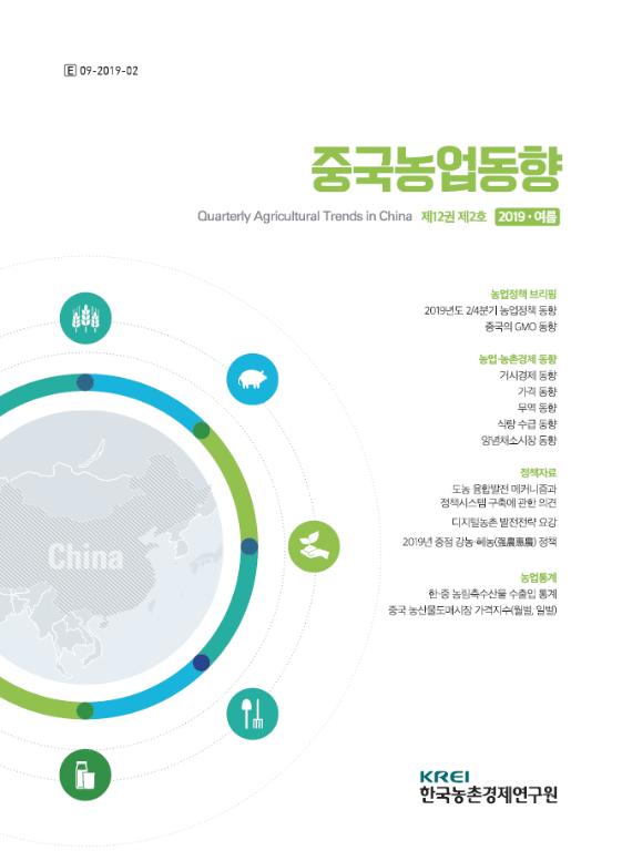 중국농업동향 제12권 2호 (2019 여름)