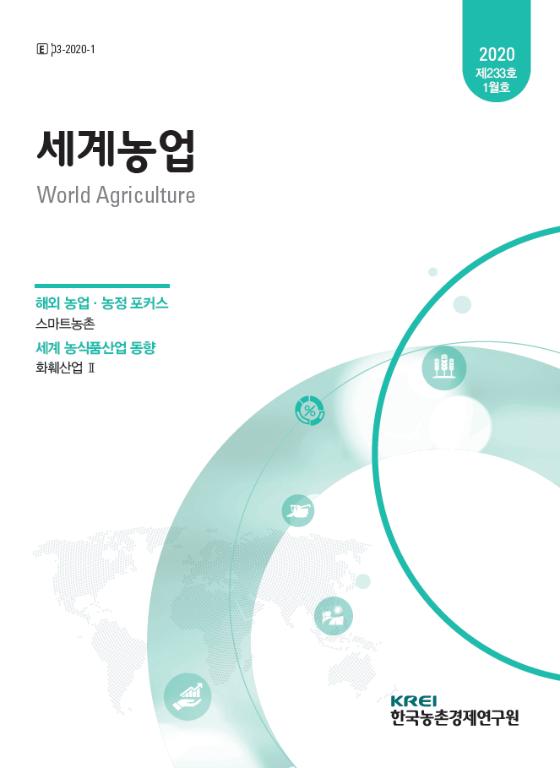 일본의 화훼산업과 기술개발 진흥정책