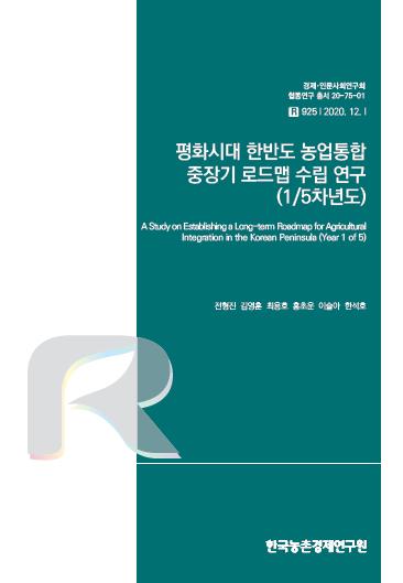 평화시대 한반도 농업통합 중장기 로드맵 수립 연구(1/5차년도)