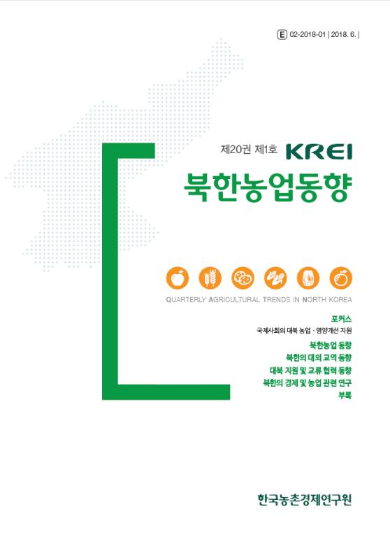 KREI 북한농업동향 제20권 제1호