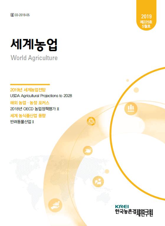 2018년 OECD 농업정책평가:  브라질, 칠레, 콜롬비아, 코스타리카, 멕시코