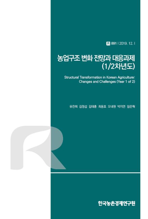 농업구조 변화 전망과 대응과제(1/2차년도)
