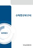 천안시 농업·농촌 및 식품산업 발전 계획 수립 연구 용역