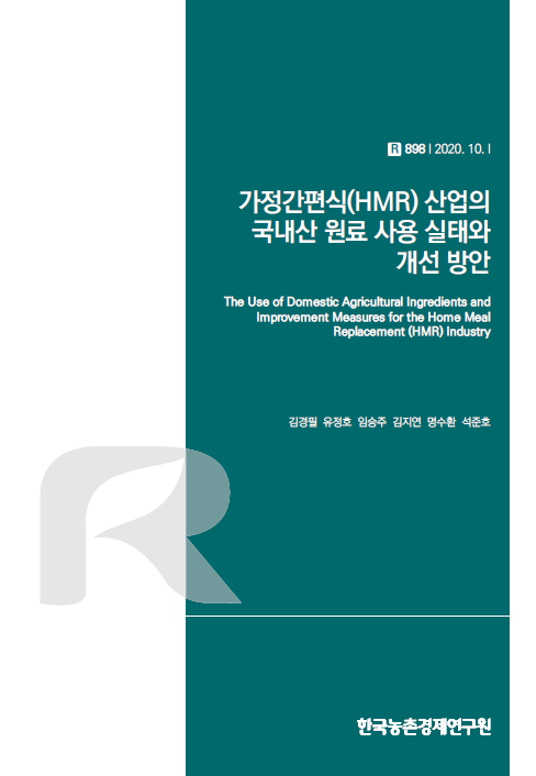 가정간편식(HMR) 산업의 국내산 원료 사용 실태와 개선 방안