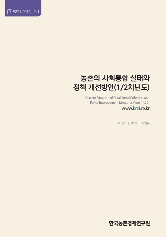 농촌의 사회통합 실태와 정책 개선방안(1/2차년도)