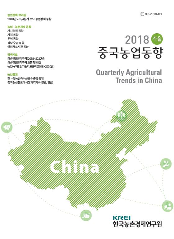 중국농업동향 제11권 3호 (2018 가을)