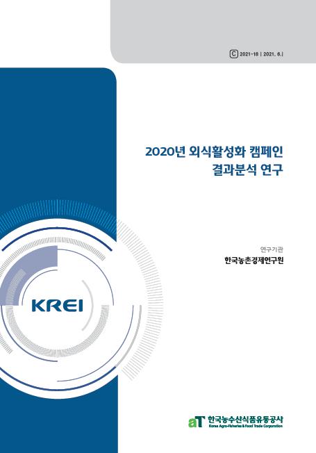 2020년 외식활성화 캠페인 결과분석 연구