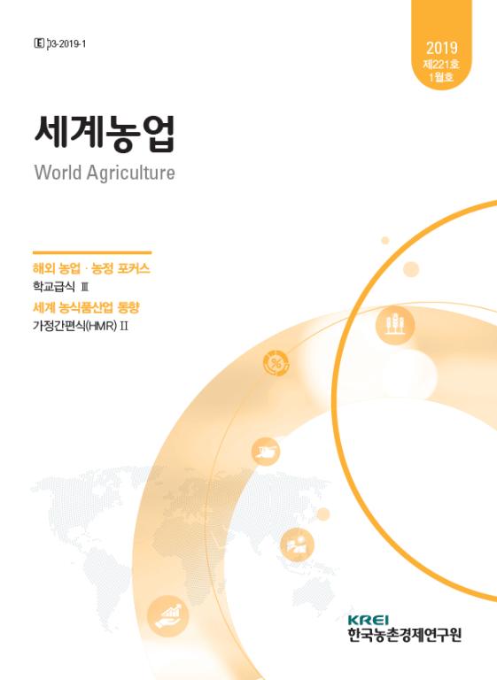 유럽의 학교급식정책 및 지원 프로그램과 지역농업 연계 사례