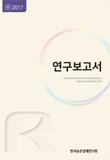 한국인의 식품소비 심층분석