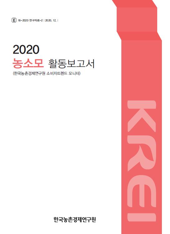 2020 농소모 활동보고서 (한국농촌경제연구원 식품소비트렌드 모니터)