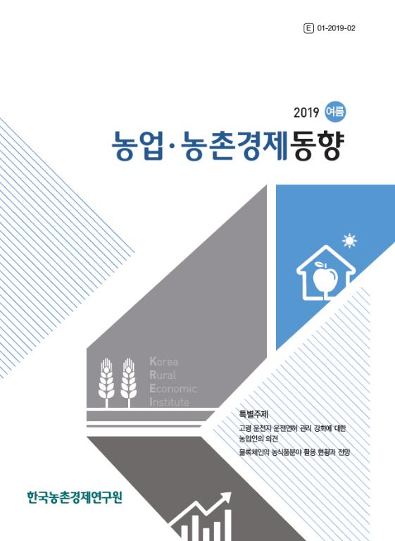 농업·농촌경제 동향 2019년 여름