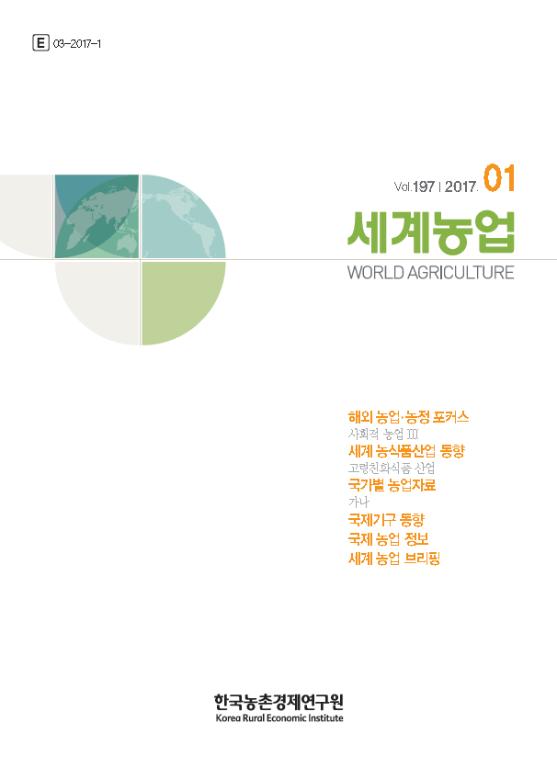 세계농업 제197호 (2017년 1월)