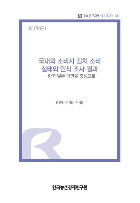 국내외 소비자 김치 소비 실태와 인식 조사 결과 : 한국·일본·대만을 중심으로