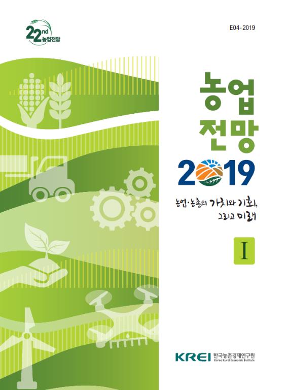 농업전망 2019 : 농업·농촌의 가치와 기회 그리고 미래