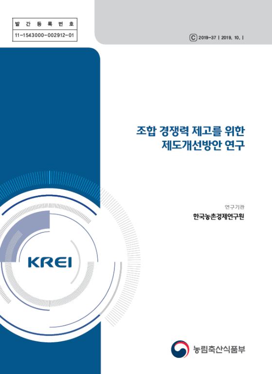 조합 경쟁력 제고를 위한 제도개선방안 연구