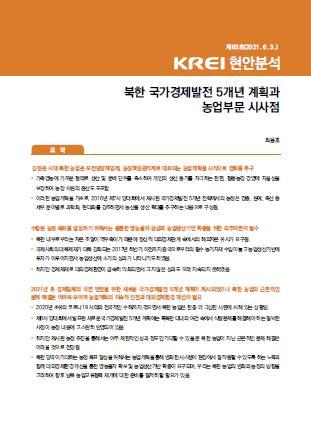 북한 국가경제발전 5개년 계획과 농업부문 시사점