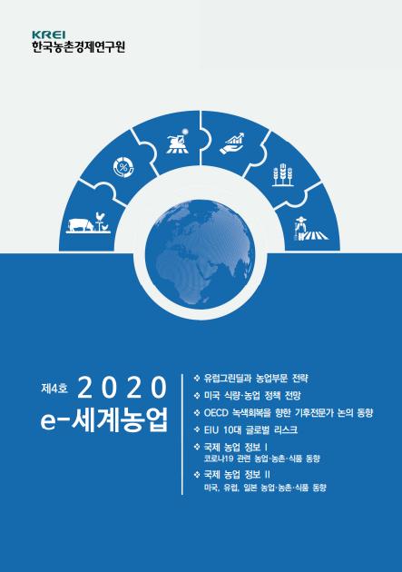 [e-세계농업] 제4호 (2020년 8월)