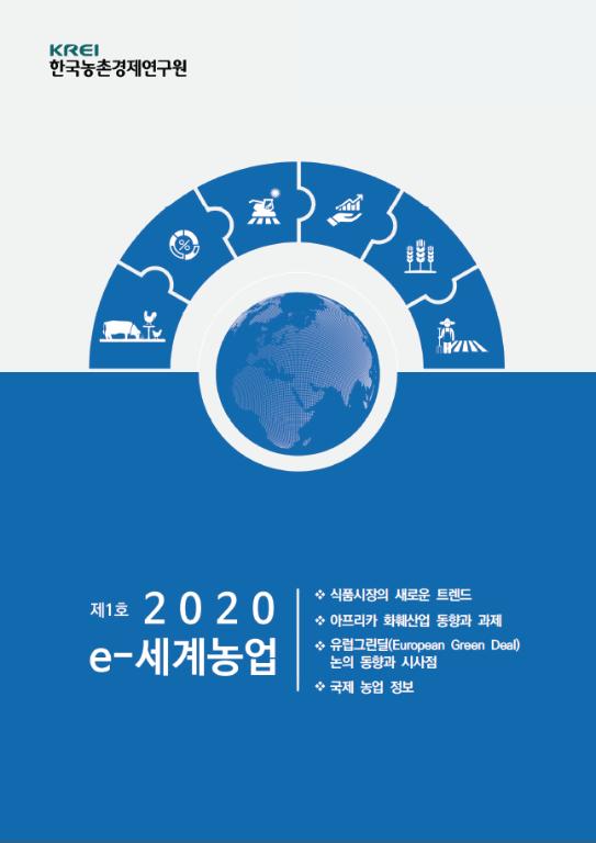 [e-세계농업] 제1호 (2020년 2월)