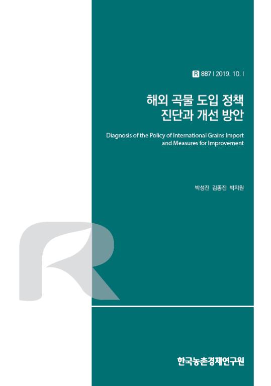 해외 곡물 도입 정책 진단과 개선 방안