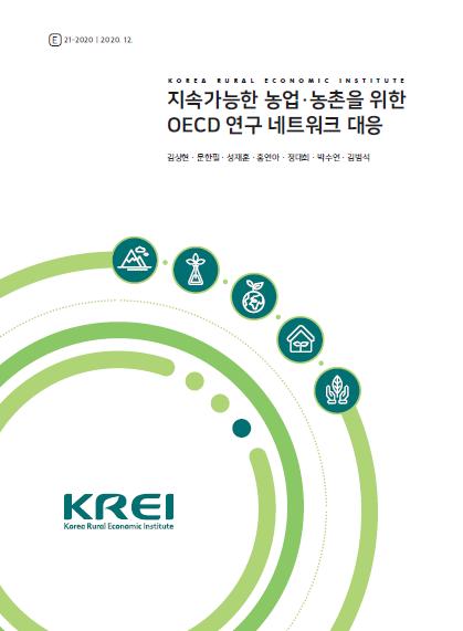 지속가능한 농업·농촌을 위한 OECD 연구 네트워크 대응 (3/5차연도)