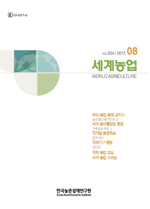 세계농업 제204호 (2017년 8월)