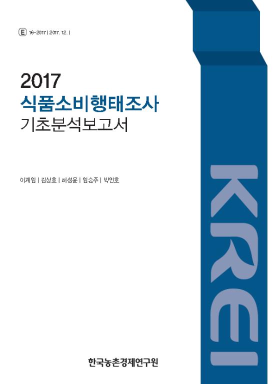 2017 식품소비행태조사 기초분석보고서