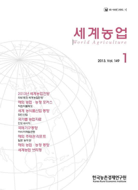 세계농업 제149호 (2013년 1월)