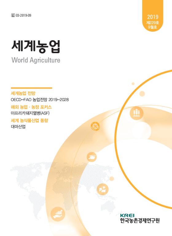 세계농업 제229호 (2019년 9월)