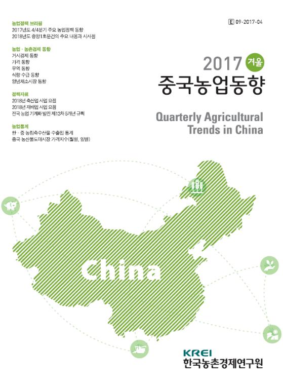 중국농업동향 제10권 4호 (2017 겨울)