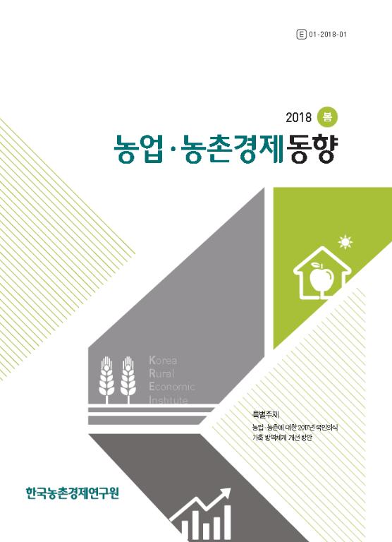 농업·농촌경제 동향 2018년 봄
