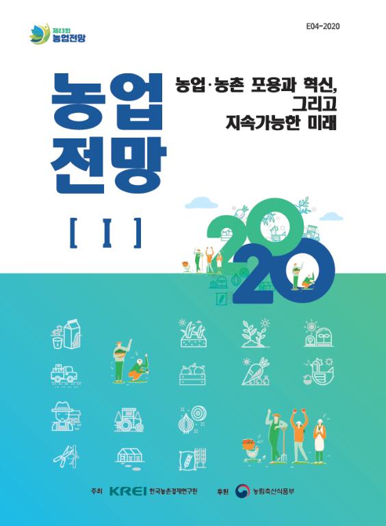 농업전망 2020 (1권) : 농업·농촌 포용과 혁신, 그리고 지속가능한 미래