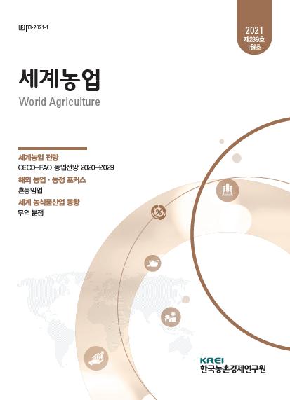 아시아 혼농임업 현황 및 아세안 개발 가이드라인