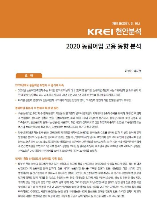 2020 농림어업 고용 동향 분석