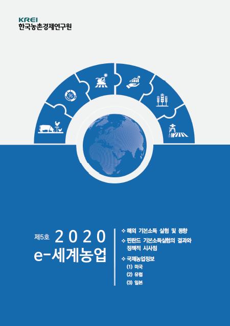 [e-세계농업] 제5호 (2020년 10월)