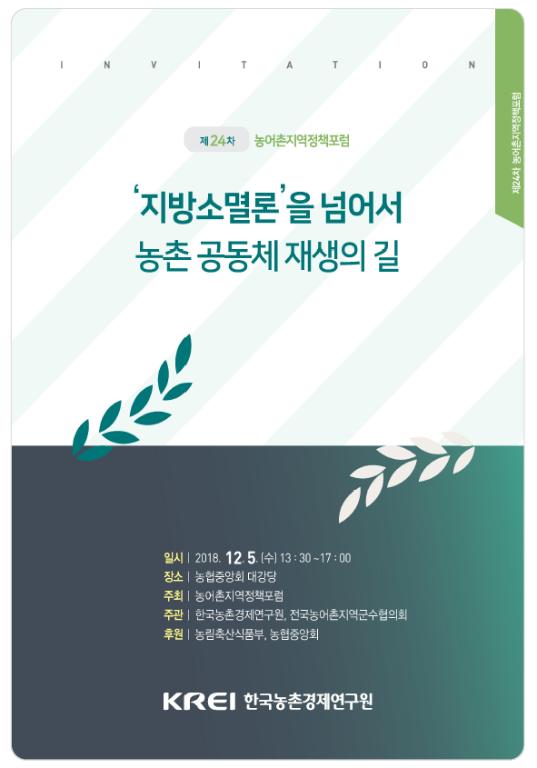 '지방소멸론'을 넘어서 농촌공동체 재생의 길 : 제24차 농어촌지역정책포럼