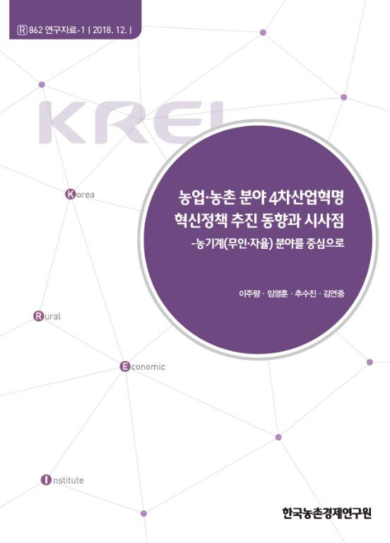 농업·농촌 분야 4차산업혁명 혁신정책 추진 동향과 시사점 -농기계(무인·자율) 분야를 중심으로