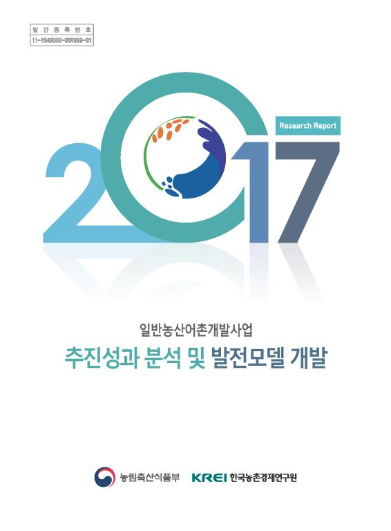 일반농산어촌개발사업 추진성과 분석 및 발전모델 개발