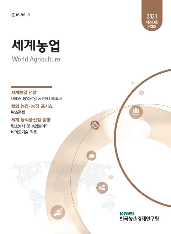 일본 농축산 분야 탄소중립 대책