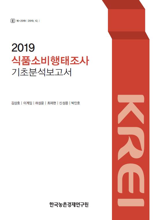 2019 식품소비행태조사 기초분석보고서