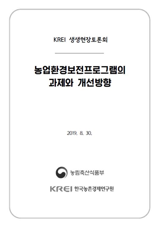 농업환경보전프로그램의 과제와 개선방향: KREI 생생현장토론회