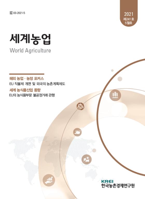 외국의 농촌계획제도와 시사점