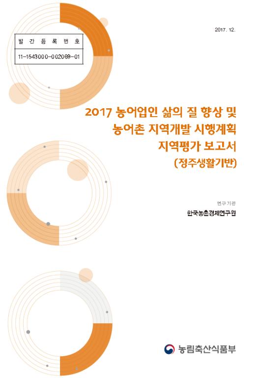 2017 농어업인 삶의 질 향상 및 농어촌 지역개발 시행계획 지역평가 보고서 (정주생활기반)