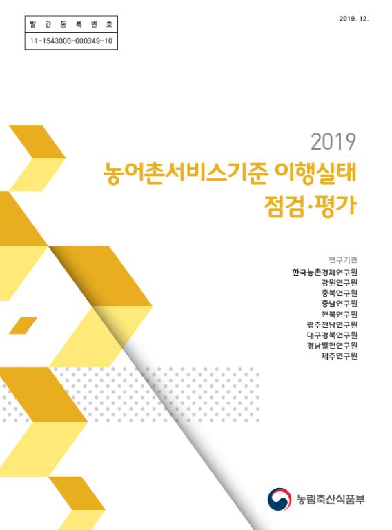 2019 농어촌서비스기준 이행실태 점검·평가